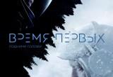 Премьера фильма «Время первых» пройдет в Калуге