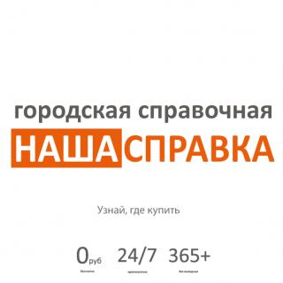 НАША СПРАВКА, городская интернет-справочная