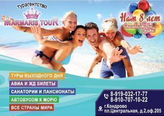 Мармарис-тур, туристическое агентство