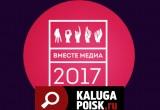 Группа «Калуга-Поиск» стала Лучшей страницей регионального СМИ в Одноклассниках!