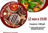 В Калуге пройдет кулинарный мастер-класс