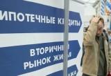 Калужане задолжали за ипотеку более 36 млрд рублей!