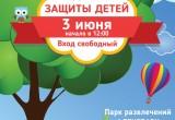"""5 причин пойти на День Защиты Детей в """"Алекспарк"""""""