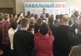 Алексей Навальный открыл в Калуге свой штаб. Видео