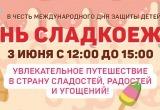 """3 июня в ТК """"21 век"""" пройдет сладкий праздник для детей!"""