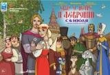 Калужанам покажут мультфильм о святых Петре и Февронии