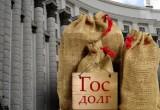 Государственный долг Калужской области составляет десятки миллиардов рублей