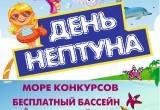 Ежегодный фестиваль водных забав в «Алекспарке»!