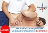 В Калужской клинике «Городской санаторий» ведет прием высококвалифицированный врач - мануальный терапевт