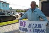 В Малоярославце люди вышли с плакатами против преступных действий мэра