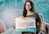 Молодая калужанка завоевала денежный грант на форуме «Таврида-2017»