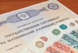 Россияне расскажут властям, как повысить рождаемость в стране