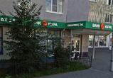 """У работавшего в Калуге банка """"Югра"""" отозвали лицензию"""