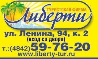 Либерти,  туристическая фирма