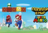 Хэппи мил в «МАКДОНАЛДС»: добро пожаловать в мир Супер Марио!