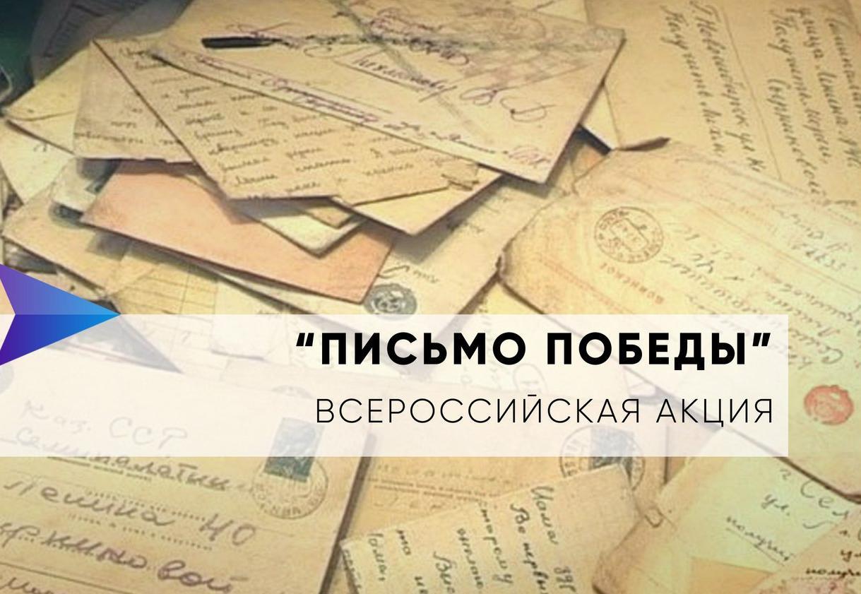 """В Калуге пройдет всероссийская акция """"Письмо Победы"""""""
