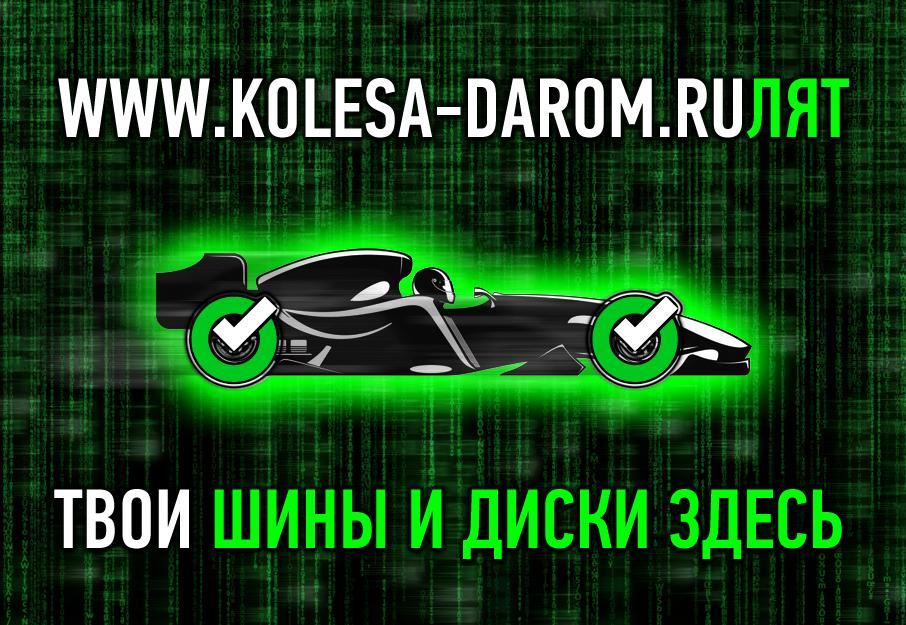 """Колеса даром"" рулят"