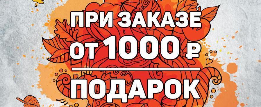 Подарки от 1000 рублей 96
