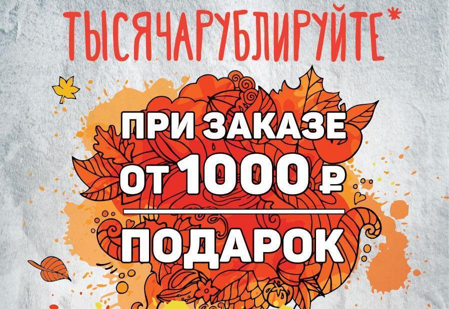 Акция от ГК «Автосуши»:Тысячарублируйте
