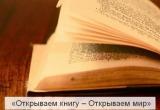 """Опубликована полная афиша первого книжного фестиваля """"Открываем книгу - открываем мир"""""""