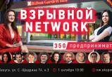 """В Калуге впервые пройдет """"Взрывной Networking"""" с миллионерами"""