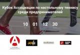 1 октября пройдет кубок Ассоциации по настольному теннису среди предпринимателей