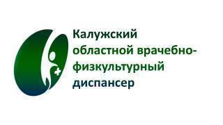 ГБУЗ КО «Калужский областной врачебно-физкультурный диспансер»