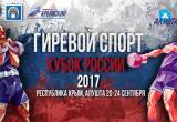Жуковские силачи привезли медали с Кубка России