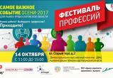 Медиа-компания «Rabota.ru - Работа для Вас» проведет Фестиваль профессий