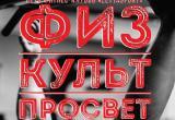 10 бесплатных спортивных мастер-классов пройдут в Калуге до конца года