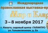 """Выставка-ярмарка """"Мир и Клир"""" откроется 3-го ноября"""