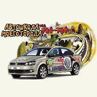 Академия Вождения,  автошкола