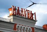 "Вокзал ""Калуга-1"" оцепили из-за подозрительного рюкзака"
