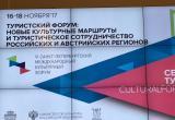 Калужская область вновь вошла в ТОП-10 по темпам роста развития туризма