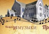 Калужский Дом Музыки приглашает на праздничные программы