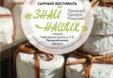 В Калуге пройдет фестиваль для любителей сыра