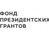 Калужские общественные организации получили президентские гранты