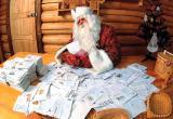 Калужане могут отправить письмо Деду Морозу
