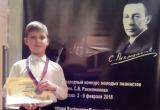 Юный пианист из Калуги стал лауреатом международного конкурса