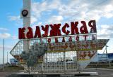 Калужская область может получить национальную премию за развитие инфраструктуры