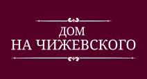 Дом на Чижевского, офис продаж