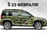 Праздник с «Авто-Славия»: полезные подарки для защитников Отечества!