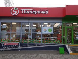 Пятерочка, сеть супермаркетов