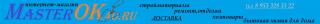 MasterОК40.ru,  интернет-магазин строительных и отделочных материалов