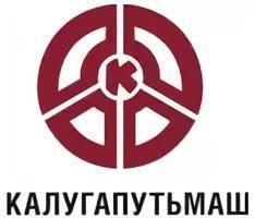 Калугапутьмаш, АО, производственное предприятие