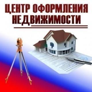 Центр оформления недвижимости, оформление земли и недвижимости