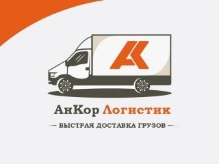 АнКор Логистик, Грузоперевозки
