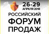 В Москве пройдёт Российский Форум Продаж