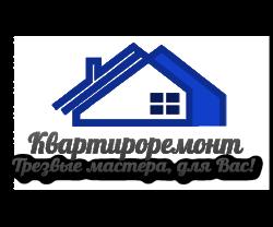 Квартироремонт,  компания по ремонту и отделке квартир