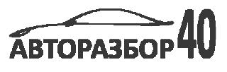 Авторазбор40,  компания по срочному выкупу автомобилей
